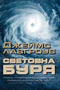 Worldstorm by James Lovegrove - Bulgarian edition (we think)